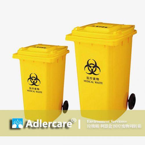 Environment Services+ 环境和医废处理